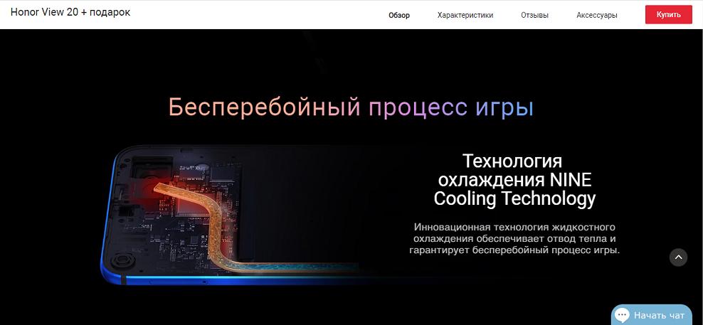 сайт компании Honor