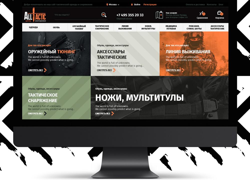 alltactic.ru