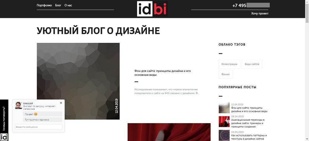 Блог сайта идби