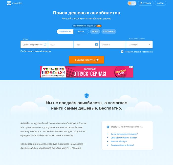 блог компании AviaSales