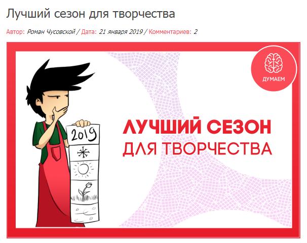 Роман Чусовской блог