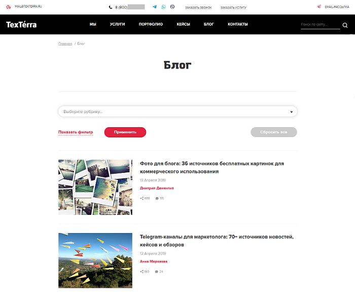 навигация в блоге Текстерра