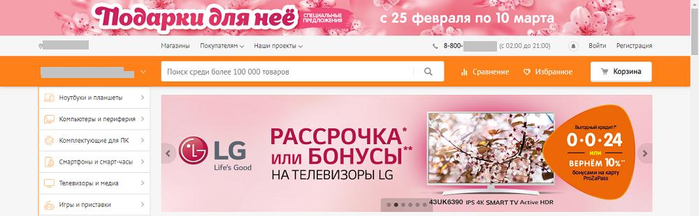 Дизайн сайта к праздникам
