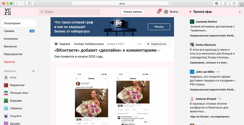сайт VC.ru