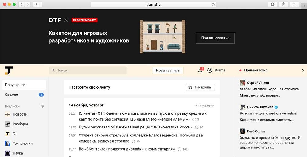 новостной журнал Tjournal.ru