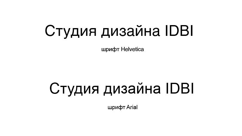 шрифты Helvetica и Arial