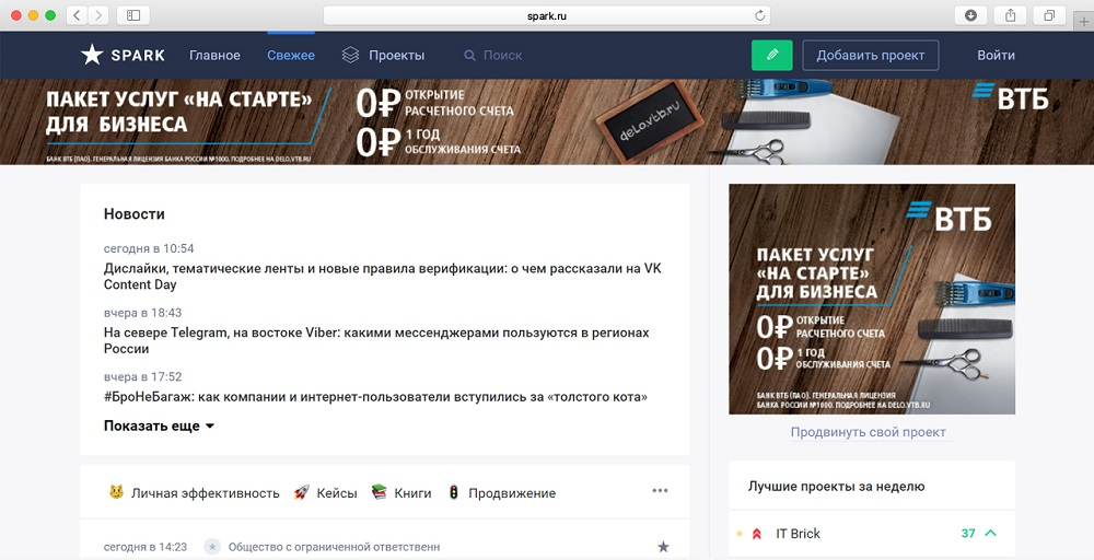 Российский банк ВТБ