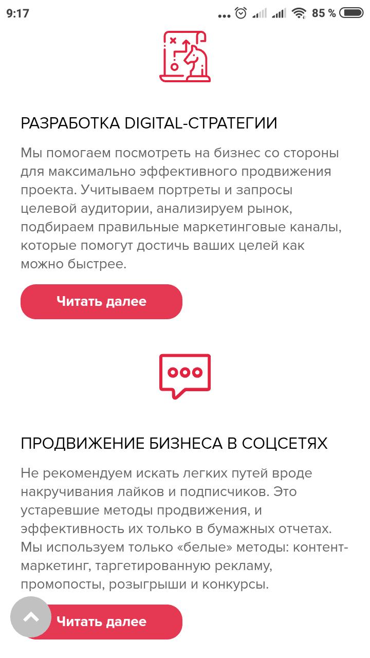 типографика на сайте