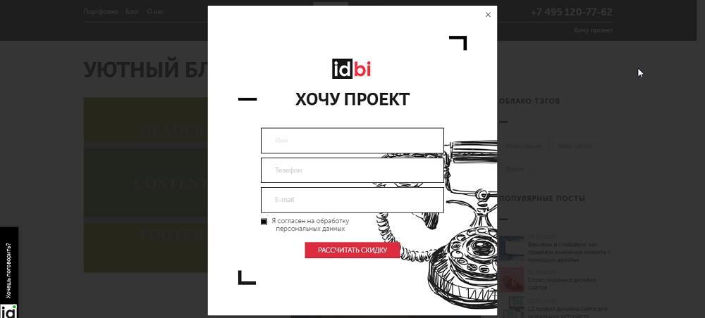 поп-ап на сайте