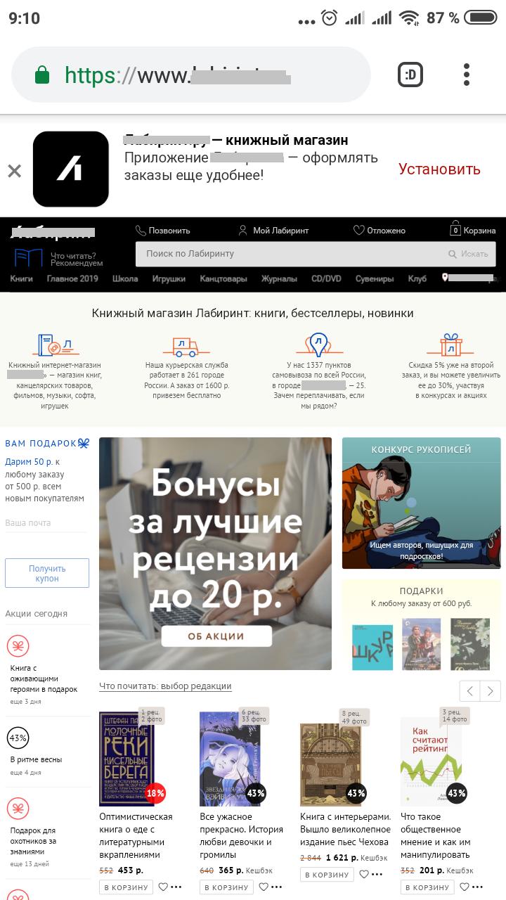 приложения сайта