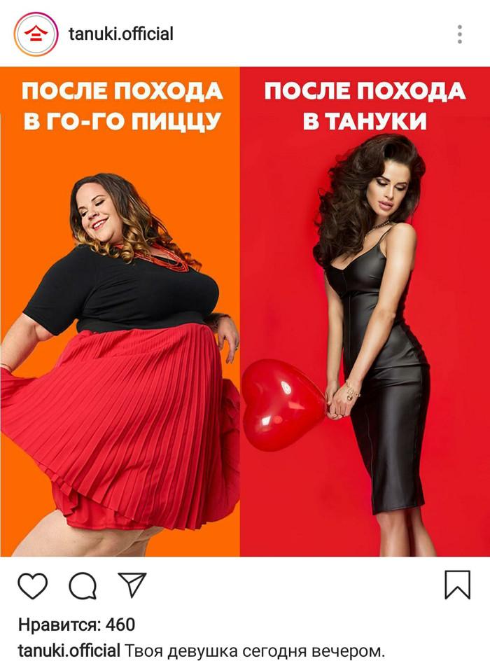 реклама сети Тануки