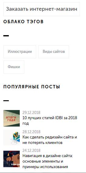 сайдбар сайта