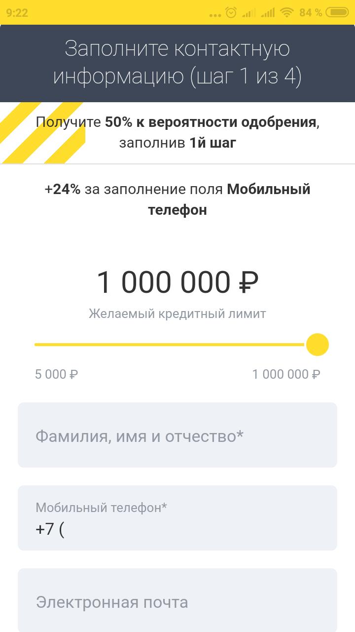 дизайн сайта тинькофф