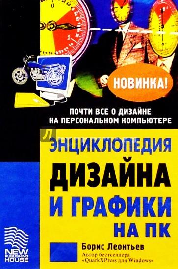 Борис Леонтьев