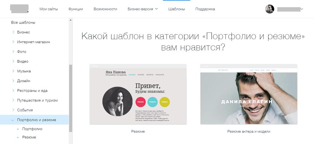 процесс дизайна в конструкторе сайтов