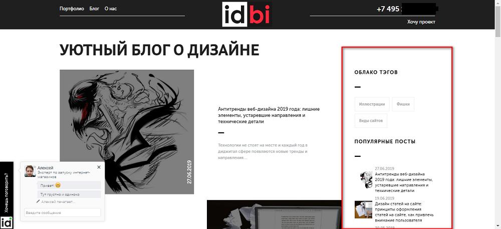 сайдбар на сайте идби