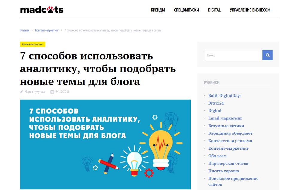 Рубрики сайта