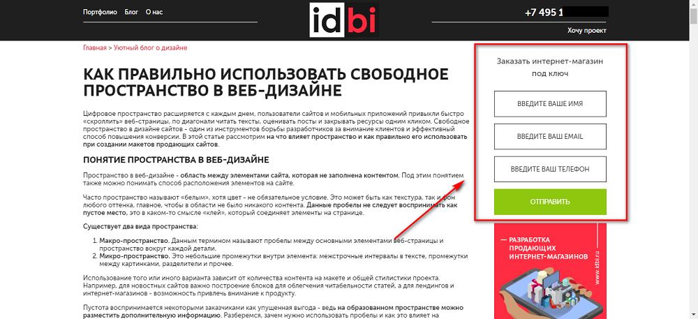 веб форма на сайте идби