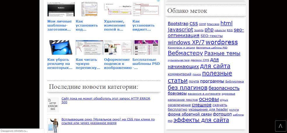 сайдбар на сайте