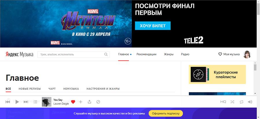 портал Яндекс.Музыка