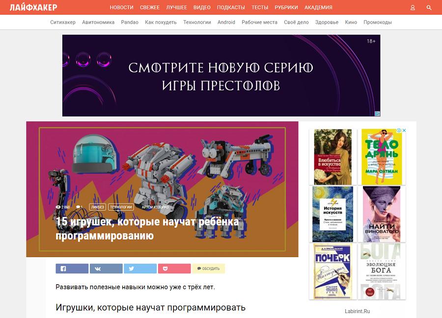 информационно-развлекательный портал Лайфхакер