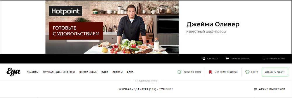 размещение тематической рекламы на сайте