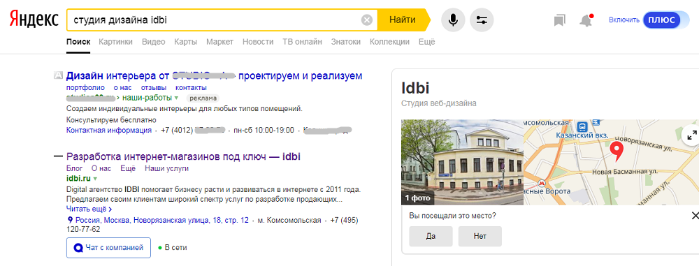 шрифт Yandex Sans