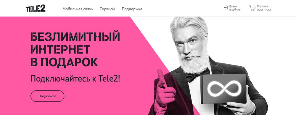 ТЕЛЕ 2 сайт