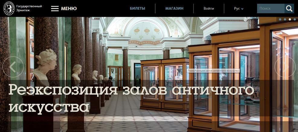сайт Государственного Эрмитажа
