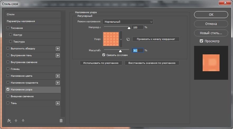 параметры наложения в фотошопе