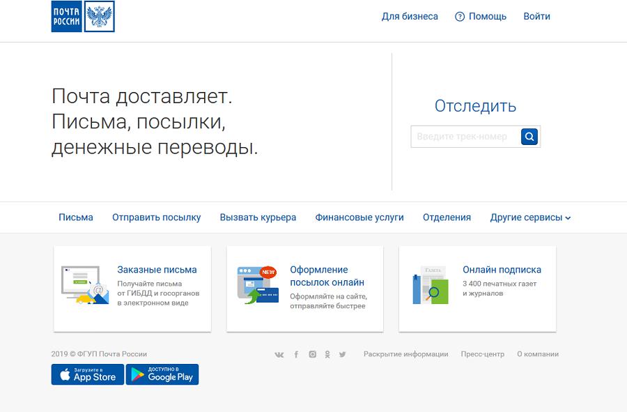 ребрендинг почта россии