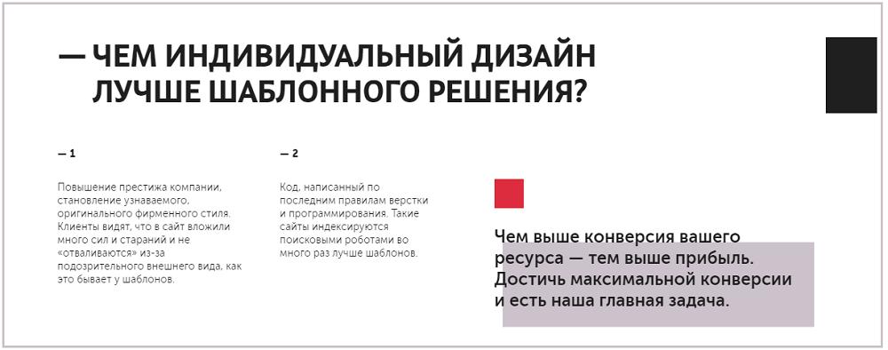 Пример информационных блоков на сайте