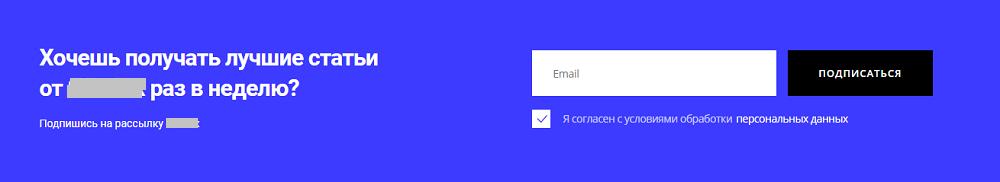 Форма для подписки на рассылку
