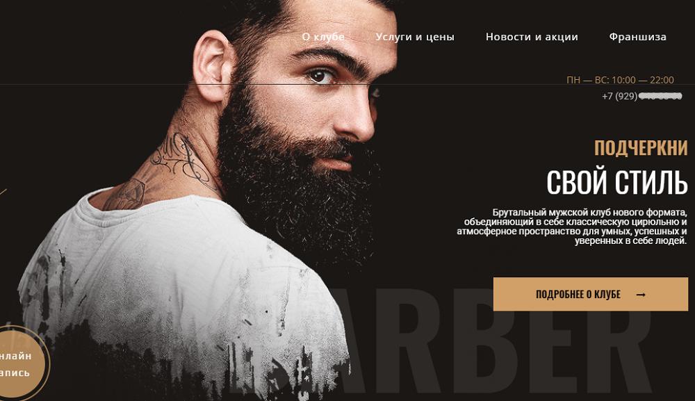 барбершоп сайт