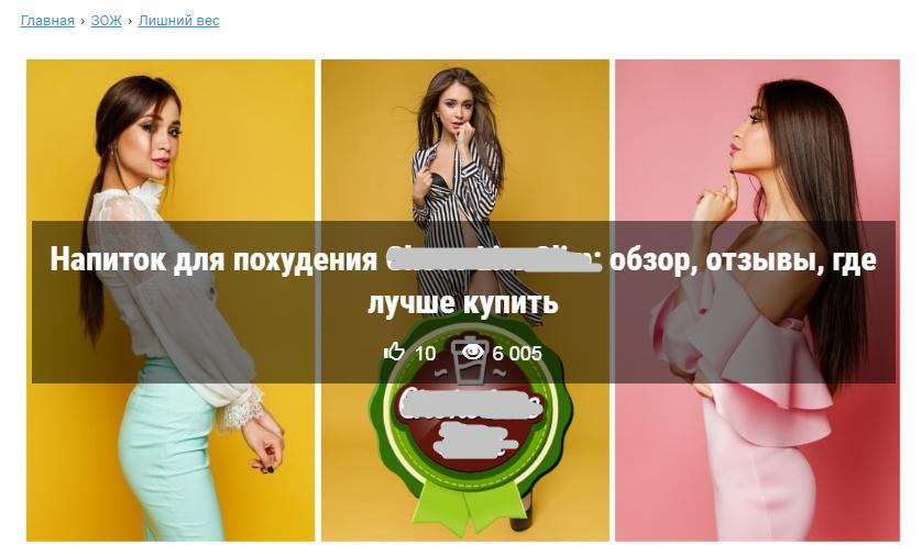 реклама похудения