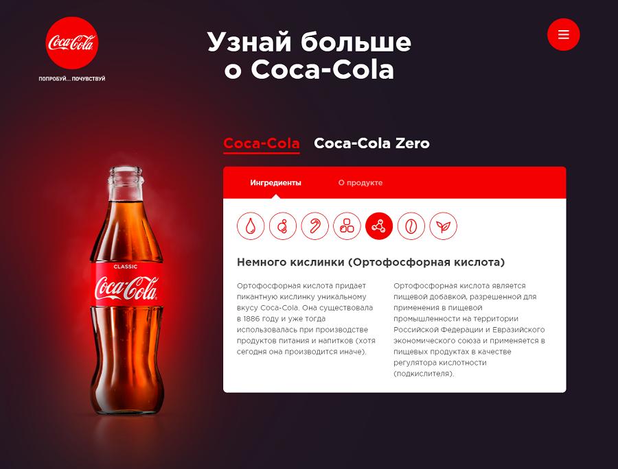 сайт компании Coca-Cola